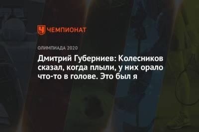 Дмитрий Губерниев: Колесников сказал, когда плыли, у них орало что-то в голове. Это был я