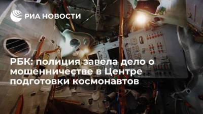 РБК: МВД завело дело из-за хищений в Центре подготовки космонавтов