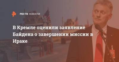 В Кремле оценили заявление Байдена о завершении миссии в Ираке