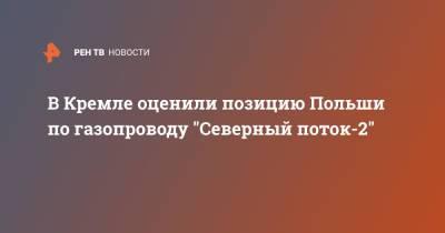 """В Кремле оценили позицию Польши по газопроводу """"Северный поток-2"""""""