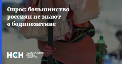 Опрос: большинство россиян не знают о бодипозитиве