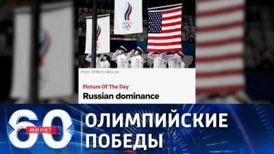 60 минут. Дмитрий Губерниев рассказал о своих впечатлениях от побед на Олимпиаде