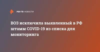ВОЗ исключила выявленный в РФ штамм COVID-19 из списка для мониторинга