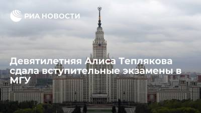Ректор Виктор Садовничий: девятилетняя Алиса Теплякова сдала вступительные экзамены в МГУ