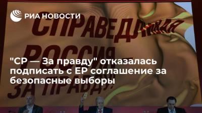 """Партия """"СР — За правду"""" отказалась подписать с """"Единой Россией"""" соглашение за безопасные выборы"""