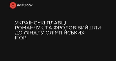 Українські плавці Романчук та Фролов вийшли до фіналу Олімпійських ігор