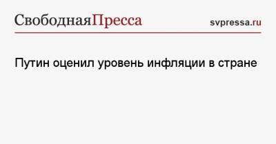 Путин оценил уровень инфляции в стране
