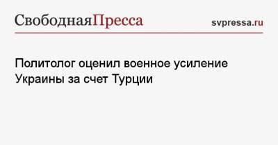 Политолог оценил военное усиление Украины за счет Турции