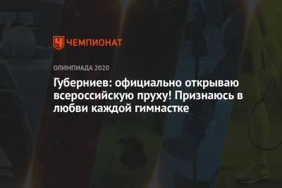 Губерниев: официально открываю всероссийскую пруху! Признаюсь в любви каждой гимнастке