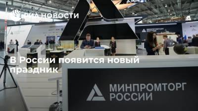 Минпромторг предложил установить в России День качества, отмечать его во второй четверг ноября