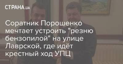 """Соратник Порошенко мечтает устроить """"резню бензопилой"""" на улице Лаврской, где идёт крестный ход УПЦ"""