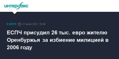 ЕСПЧ присудил 26 тыс. евро жителю Оренбуржья за избиение милицией в 2006 году