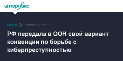 РФ передала в ООН свой вариант конвенции по борьбе с киберпреступностью