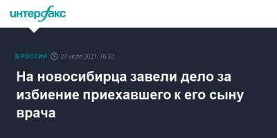 На новосибирца завели дело за избиение приехавшего к его сыну врача