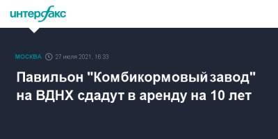 """Павильон """"Комбикормовый завод"""" на ВДНХ сдадут в аренду на 10 лет"""