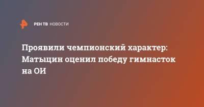 Проявили чемпионский характер: Матыцин оценил победу гимнасток на ОИ