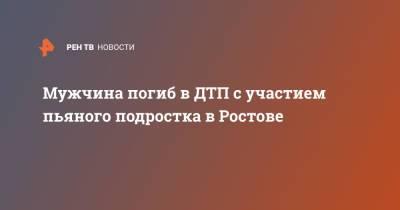 Мужчина погиб в ДТП с участием пьяного подростка в Ростове