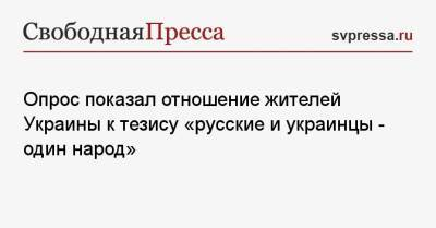 Опрос показал отношение жителей Украины к тезису «русские и украинцы — один народ»