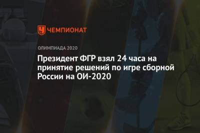 Президент ФГР взял 24 часа на принятие решений по игре сборной России на ОИ-2021