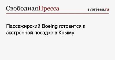 Пассажирский Boeing готовится к экстренной посадке в Крыму
