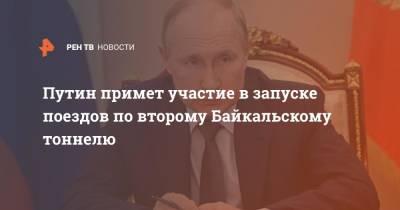Путин примет участие в запуске поездов по второму Байкальскому тоннелю