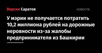 У мэрии не получается потратить 10,2 миллиона рублей на дорожные неровности из-за жалобы предпринимателя из Башкирии