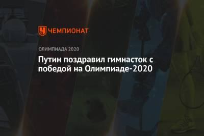 Путин поздравил гимнасток с победой на Олимпиаде-2021