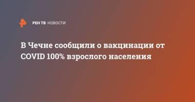 В Чечне сообщили о вакцинации от COVID 100% взрослого населения