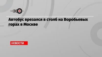 Автобус врезался в столб на Воробьевых горах в Москве