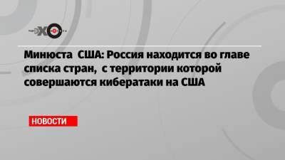 Минюста США: Россия находится во главе списка стран, с территории которой совершаются кибератаки на США