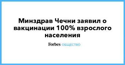 Минздрав Чечни заявил о вакцинации 100% взрослого населения