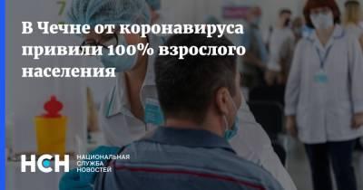 В Чечне от коронавируса привили 100% взрослого населения