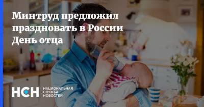 Минтруд предложил праздновать в России День отца
