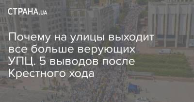 Почему на улицы выходит все больше верующих УПЦ. 5 выводов после Крестного хода