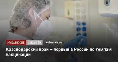 Краснодарский край – первый в России по темпам вакцинации