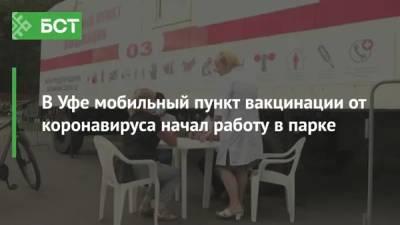 В Уфе мобильный пункт вакцинации от коронавируса начал работу в парке