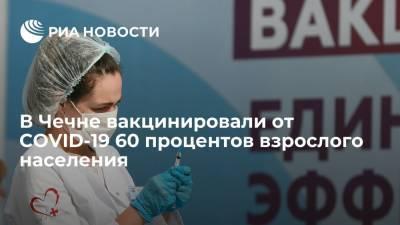 В Чечне вакцинировали от COVID-19 60 процентов взрослого населения
