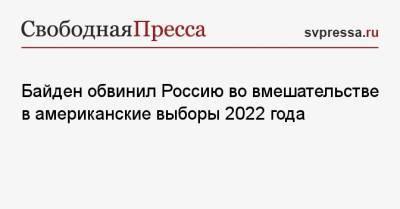 Байден обвинил Россию во вмешательстве в американские выборы 2022 года