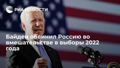 Президент США Джо Байден обвинил Россию во вмешательстве в американские выборы 2022 года