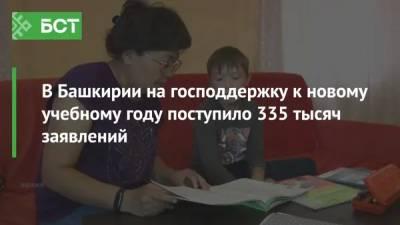 В Башкирии на господдержку к новому учебному году поступило 335 тысяч заявлений