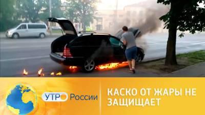 Утро России. КАСКО от жары не защищает