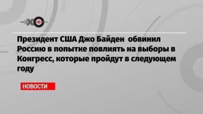 Президент США Джо Байден обвинил Россию в попытке повлиять на выборы в Конгресс, которые пройдут в следующем году