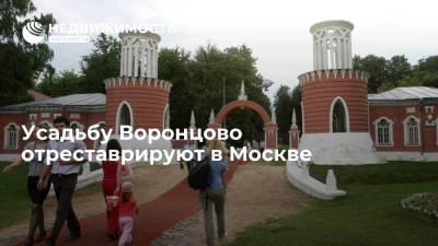 Усадьбу Воронцово отреставрируют в Москве