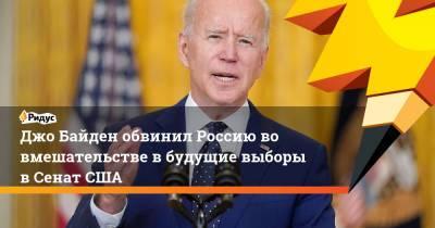 Джо Байден обвинил Россию во вмешательстве в будущие выборы в Сенат США