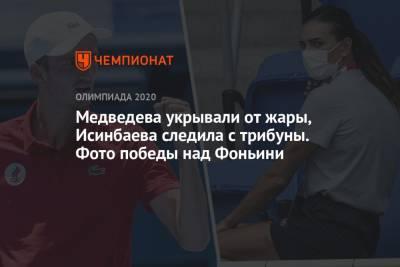 Медведева укрывали от жары, Исинбаева следила с трибуны. Фото победы над Фоньини