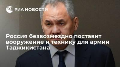 Шойгу: организованы безвозмездные поставки российского вооружения и техники для армии Таджикистана