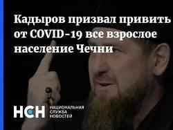 В Чечне ввели обязательную вакцинацию от коронавируса