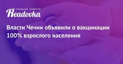 Власти Чечни объявили о вакцинации 100% взрослого населения