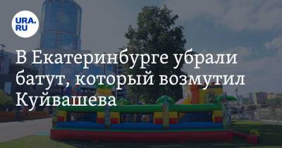 В Екатеринбурге убрали батут, который возмутил Куйвашева. Аттракцион скоро вернут на место