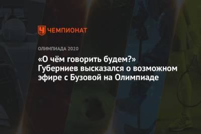 «О чём говорить будем?» Губерниев высказался о возможном эфире с Бузовой на Олимпиаде